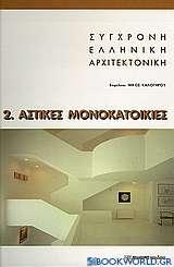 Σύγχρονη ελληνική αρχιτεκτονική: 2: Αστικές μονοκατοικίες