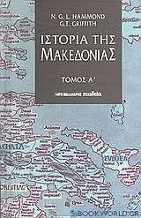 Ιστορία της Μακεδονίας