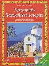Ξεχωριστές πασχαλινές ιστορίες 1