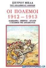 Οι πόλεμοι 1912-1913