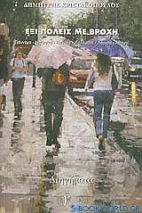 Έξι πόλεις με βροχή