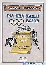 Ολυμπιακοί αγώνες: Για ένα κλαδί ελιάς
