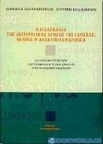 Η διδασκαλία της λειτουργικής χρήσης της γλώσσας: Θεωρία και πρακτική εφαρμογή
