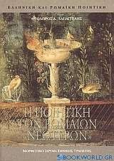 Η ποιητική των Ρωμαίων νεωτέρων