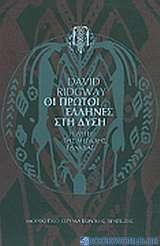 Οι πρώτοι Έλληνες στη Δύση