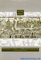 Οικουμενικό Πατριαρχείο και ευρωπαϊκή πολιτική 1620-1638
