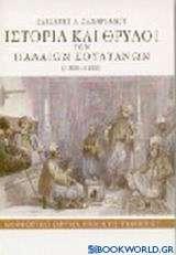 Ιστορία και θρύλοι των παλαιών σουλτάνων