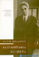 Αλληλογραφία 1913-1952