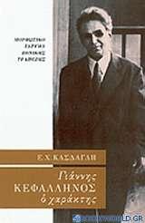 Γιάννης Κεφαλληνός