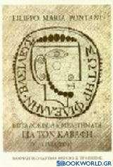 Επτά δοκίμια και μελετήματα για τον Καβάφη 1936-1974