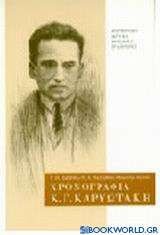 Χρονογραφία Κ. Γ. Καρυωτάκη 1896-1928