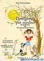Ποιήματα για παιδιά προσχολικής και πρωτοσχολικής ηλικίας