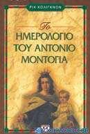 Το ημερολόγιο του Αντόνιο Μοντόγια