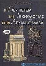 Η περιπέτεια της τεχνολογίας στην αρχαία Ελλάδα