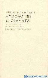 Μυθολογίες και οράματα