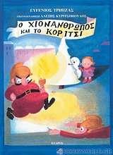 Ο χιονάνθρωπος και το κορίτσι