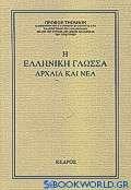 Η ελληνική γλώσσα αρχαία και νέα
