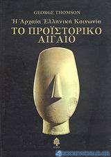 Το προϊστορικό Αιγαίο: Η αρχαία ελληνική κοινωνία:
