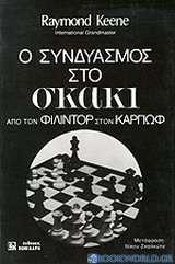 Ο συνδυασμός στο σκάκι