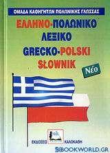 Ελληνο-πολωνικό λεξικό