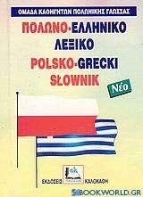 Πολωνο-ελληνικό λεξικό