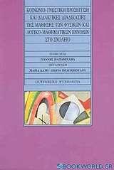 Κοινωνιο-γνωστική προσέγγιση και διδακτικές διαδικασίες της μάθησης των φυσικών και λογικο-μαθηματικών εννοιών στο σχολείο