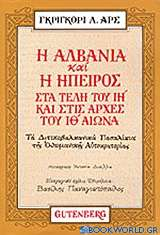 Η Αλβανία και η Ήπειρος στα τέλη του ΙΗ και στις αρχές του ΙΘ αιώνα