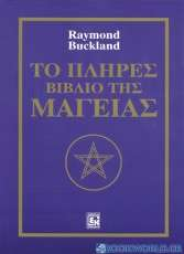 Το πλήρες βιβλίο της μαγείας