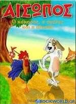 Ο κόκορας, ο σκύλος και η αλεπού
