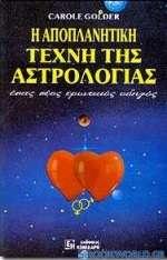 Η αποπλανητική τέχνη της αστρολογίας