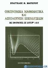 Οικονομικά μαθηματικά και αξιολόγηση επενδύσεων
