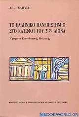 Το ελληνικό πανεπιστήμιο στο κατώφλι του 21ου αιώνα