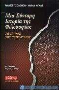 Μια σύντομη ιστορία της φιλοσοφίας
