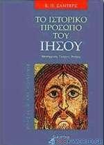 Το ιστορικό πρόσωπο του Ιησού
