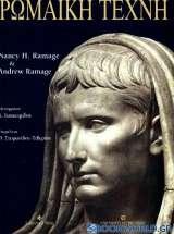 Ρωμαϊκή τέχνη