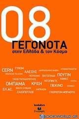 2008 γεγονότα στην Ελλάδα και τον κόσμο