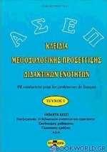 Κλειδιά μεθοδολογικής προσέγγισης διδακτικών ενοτήτων