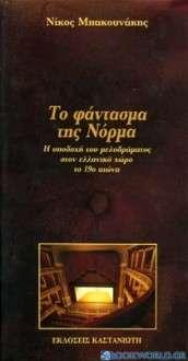 Το φάντασμα της Νόρμα