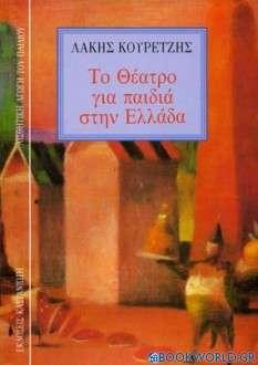 Το θέατρο για παιδιά στην Ελλάδα