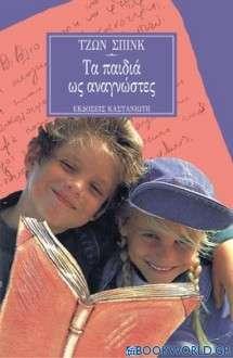 Τα παιδιά ως αναγνώστες