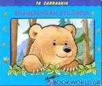 Ένα αρκουδάκι στο δάσος