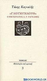 Γλουμυμάουθ: ο βικτωριανός Α. Ρ. Ραγκαβής