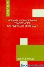 Νεανική αλληλογραφία Τέλλου Άγρα και Κώστα Αθ. Μιχαηλίδη