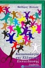 Κοινωνιολογία της ελληνικής εκπαίδευσης