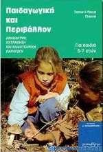 Παιδαγωγική και περιβάλλον