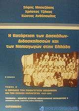 Η κατάρτιση των δασκάλων - διδασκαλισσών και των νηπιαγωγών στην Ελλάδα
