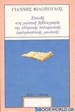 Σπουδή στη μουσική βιβλιογραφία της ελληνικής πολυφωνικής εκκλησιαστικής μουσικής