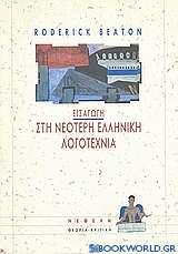 Εισαγωγή στη νεότερη ελληνική λογοτεχνία