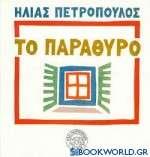 Το παράθυρο στην Ελλάδα