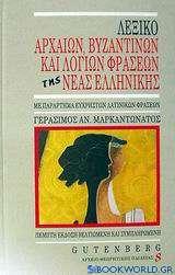 Λεξικό αρχαίων βυζαντινών και λόγιων φράσεων της νέας ελληνικής